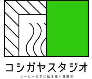 コシガヤスタジオロゴ